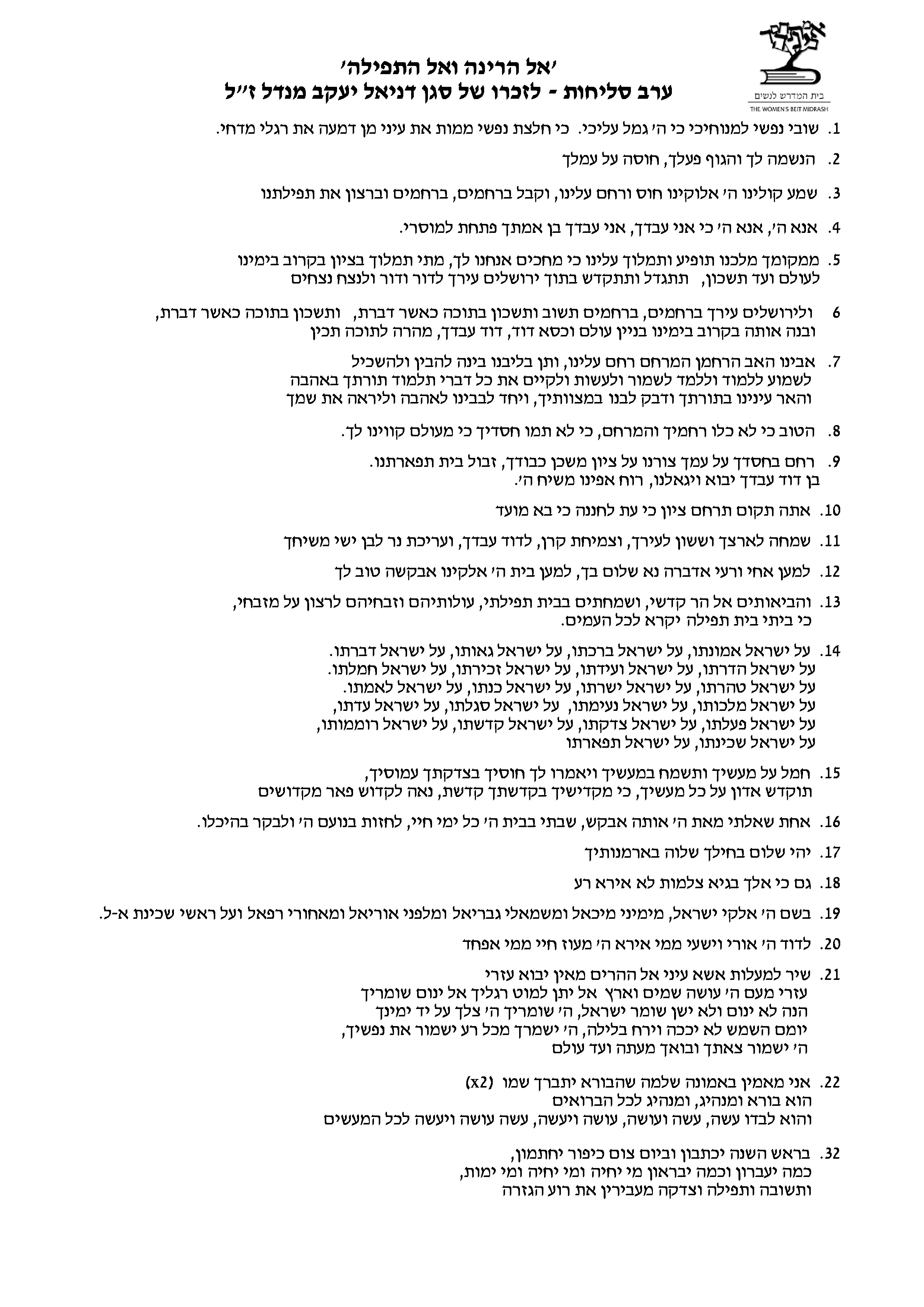 03-erev-slichot-shiron-2016-page-0