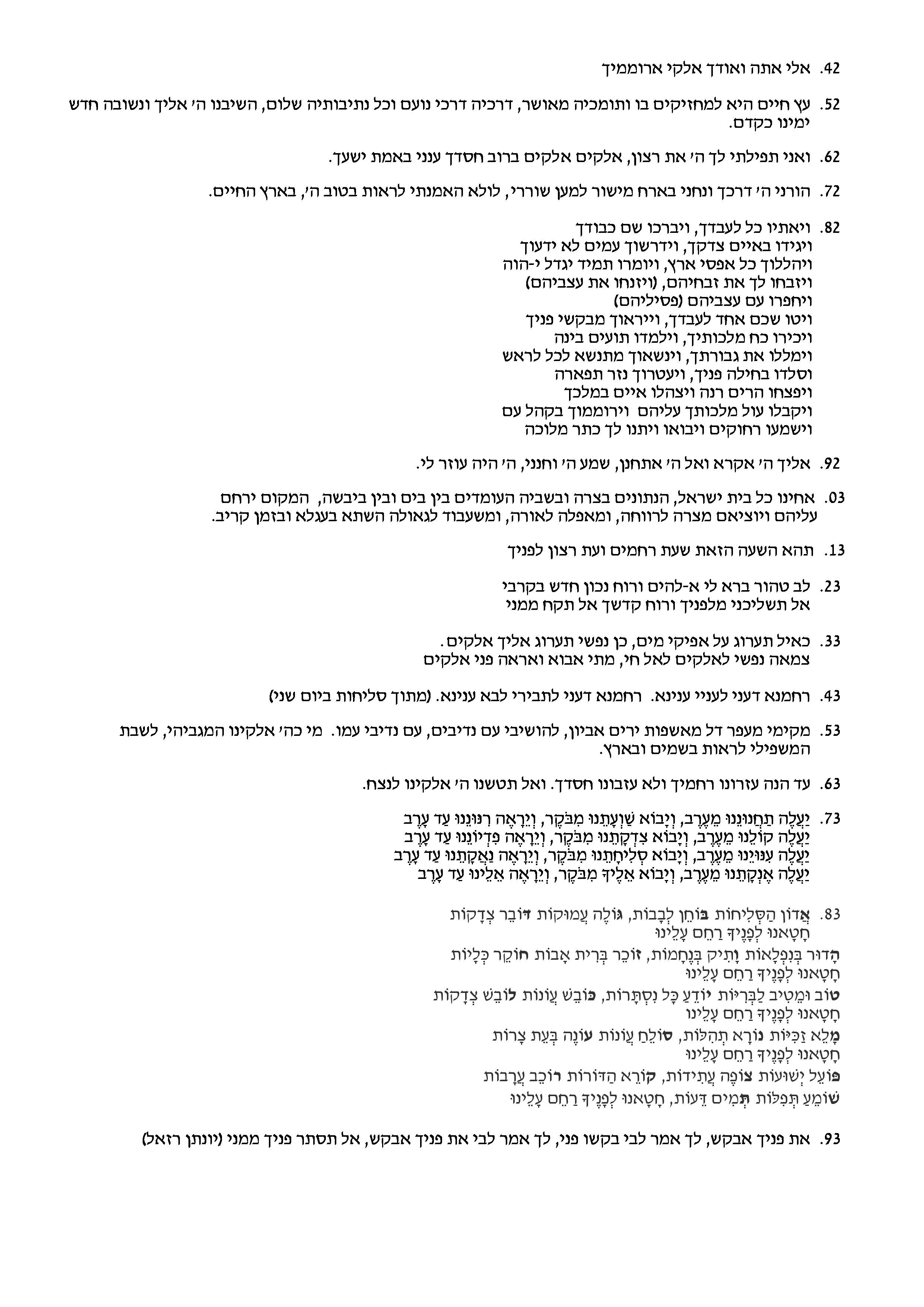 03-erev-slichot-shiron-2016-page-1